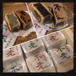 菓子司 杵若 - 味は2種類