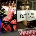 焼肉DOURAKU  -