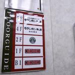 1041085 - 府中駅前のさくらのビルでエレベーターに。4階は特別個室、5階がこちらのお店。