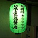 10410675 - 国産地場産を応援してる緑提灯が目印