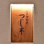 日本橋海鮮丼 つじ半 - 表札