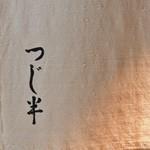 日本橋海鮮丼 つじ半 - 暖簾