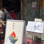 日本橋海鮮丼 つじ半 - 入口