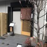 恵比寿 鰻 松川 - 花見