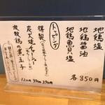 極汁美麺 umami - メニュー