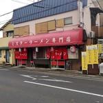 ミスターラーメン - 店舗外観
