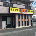 横浜家 -
