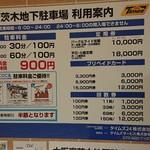 らぁめん真 - 近隣のコインパーキング(100円/30分)