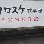 104117206 - ■駐車場■店舗裏に①②③⑤⑧⑩の6台になります♪