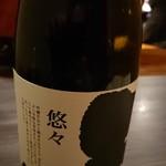 104118230 - 日本酒 黒帯 悠々(金沢)