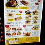 タラキッチン - Dinner Menu