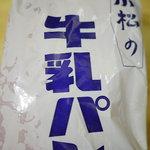小松パン店 - 牛乳パン~☆