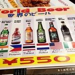 タラキッチン - 世界のビール