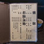 うなぎ 平八 - メニュー