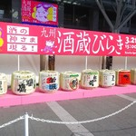 104124633 - 福岡に来た目的はこれです。