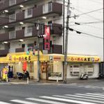 らーめん大王 - 店の外観
