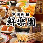 中国料理 鮮楽園 - メイン写真: