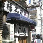 10413135 - 広尾商店街の入口です。