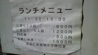 福寿司 - ランチメニュー