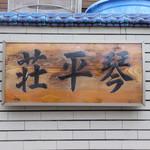 旅館 琴平荘 中華そば処 -