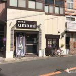 極汁美麺 umami - 店の外観