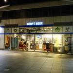 新潟駅クラフトビール館 - [2019/02]新潟駅クラフトビール館