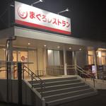 大遠会館 まぐろレストラン -