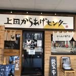 上田からあげセンター -
