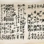 魚楽唐唐 - お品書き(H31.3)