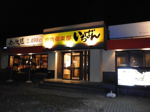 焼肉倶楽部 いちばん 松本店