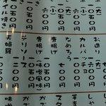 10416011 - 金目のメニュー②
