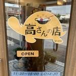 高さんの店 -