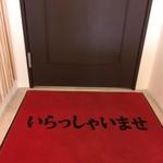 旬の彩 本厚木 - 何かレトロ感!
