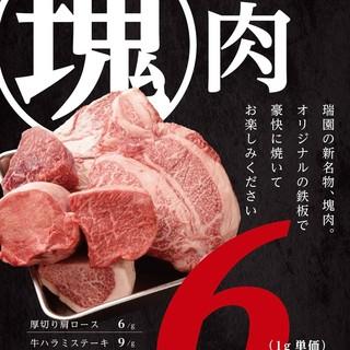 塊肉1g/6円~!豪快にかぶりつく!!