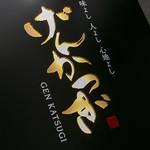 げんかつぎ - 店舗入口