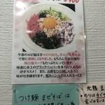 Ramen光鶏 - メニュー