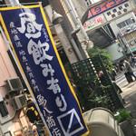 地魚酒場 魚八商店 - ノボリに惹かれて