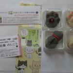 茶道具 青峰堂 - 料理写真:3Verの猫のねりきり4個セット