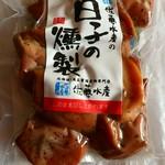 佐藤水産 市場店 - 「白子燻製」105g390円