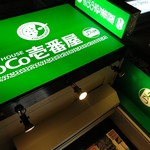 カレーハウスCoCo壱番屋 - 緑のココイチは国際派。