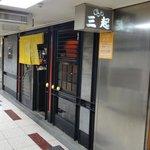 Mitsuoki - 店の外観