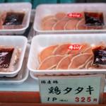 豊国畜産 ぶんごや - 2019.1 国産鶏 鶏タタキ(1P 325円)