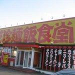 茨珍麺飯食堂 - どはで外観