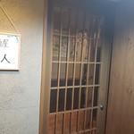 農家居酒屋 北海道人 - 入口