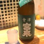 酒と炭焼 おかげさん - 瀉楽で人気の宮泉酒造の希少米山酒4号おりがらみ