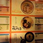 屋台つけ麺 -
