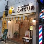 104210052 - こぺてりあ 堺東店