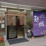 麺賊 - 店入口