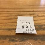 麵屋春馬 - 6番〜