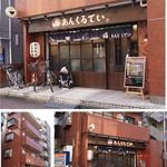 あんくるてい - あんくるてい(東京都杉並区)食彩品館.jp